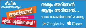 Deepika Mobile App