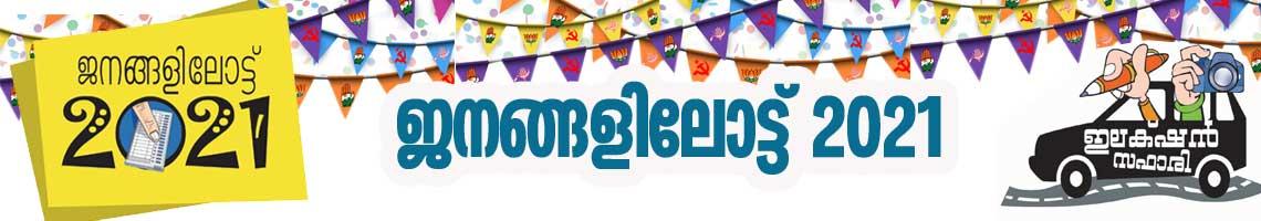 Kerala Assembly Election_2021